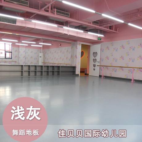 幼儿园塑料地板